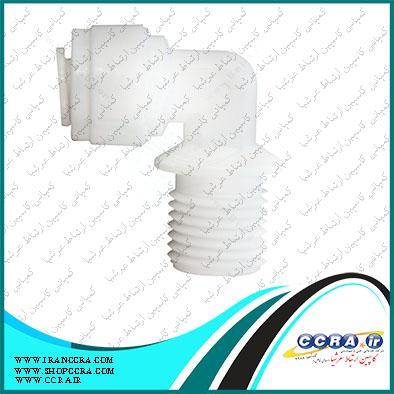 زانویی یک چهارم رزوه به یک چهارم فیتینگی در دستگاه های تصفیه آب خانگی سافت واترزانویی یک چهارم رزوه به یک چهارم فیتینگی در دستگاه های تصفیه آب خانگی سافت واتر