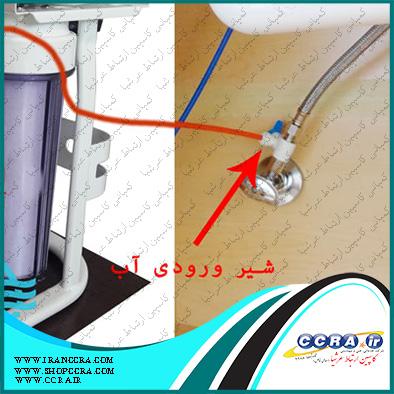 قطع و وصل کردن جریان آب ورودی به دستگاه تصفیه آب سافت واتر با استفاده از شیر ورودی