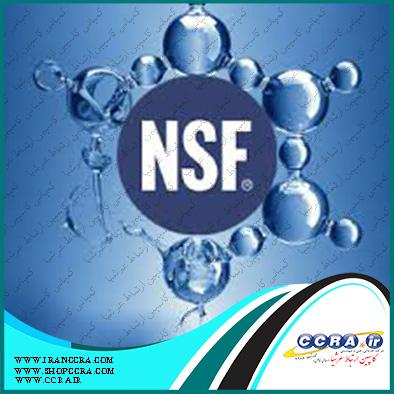 گواهینامه استاندارد NSF