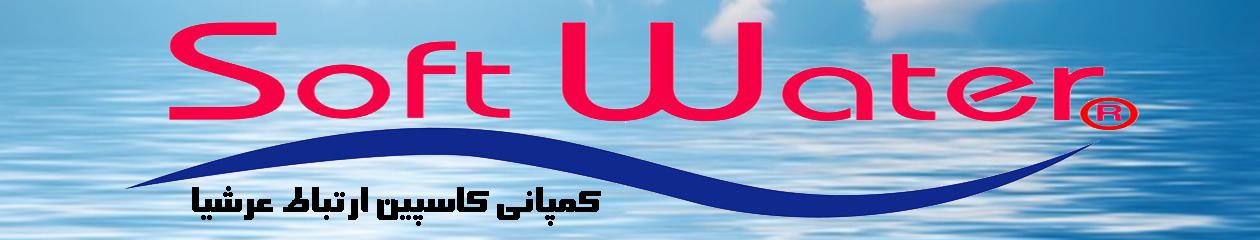 شرکت دستگاه تصفیه آب سافت واتر softwater