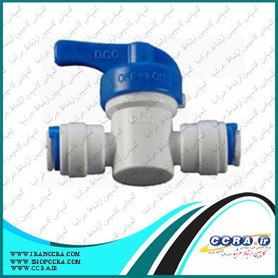 شیر بین راهی دو سر فیتینگی در دستگاه های تصفیه آب خانگی سافت واتر